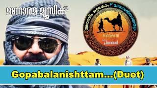Gopabalanishtam (Duet) | Oru Marubhoomi Kadha
