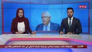 اخر الاخبار | 24 - 02 - 2020 | تقديم هشام الزيادي واماني علوان | يمن شباب