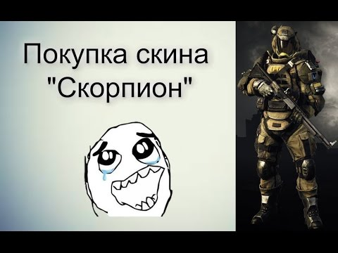 """Warface I Покупка скина """"Скорпион"""""""