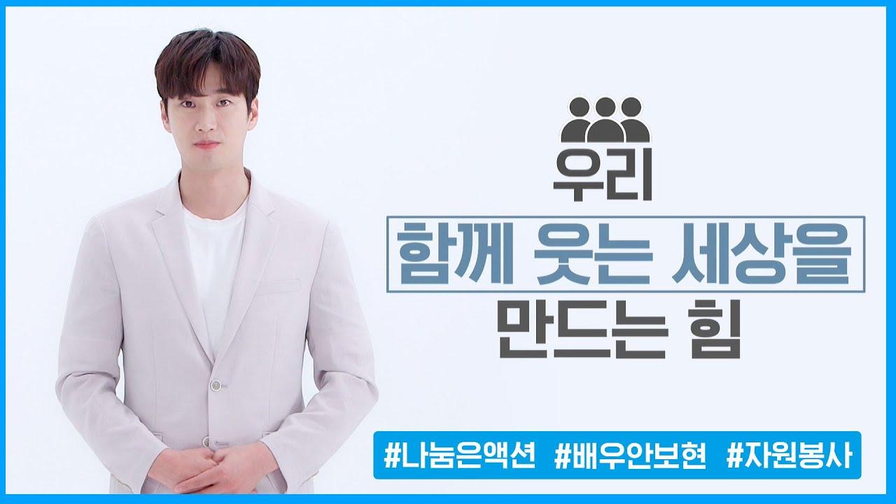 배우 안보현 | 유튜브 광고 | 사회복지자원봉사