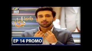 """Woh Mera Dil Tha"" Episode 14 (Promo) - ARY Digital Drama"