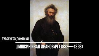 Русские художники. Шишкин Иван Иванович (1832-1898). Лучшие работы