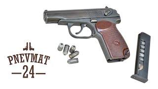 обзор на охолощенный пистолет Макарова ПМ СО (Курс-С)
