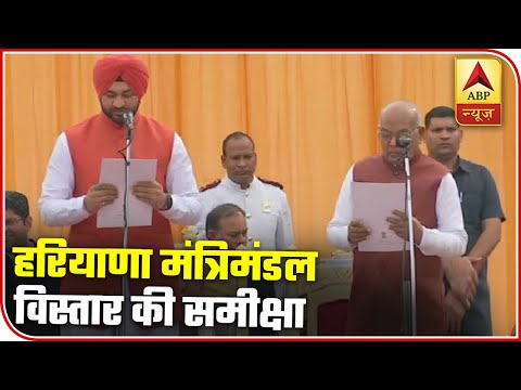 With Maiden Expansion Of Haryana Cabinet, BJP-JJP Alliance Holds Greater Responsibility | ABP News