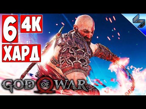 Видео: Прохождение God Of War 4 (2018) [4K] ➤ Часть 6 ➤ На Русском ➤ На Харде [PS4 Pro]