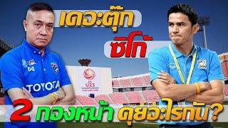 2 กองหน้า ทีมชาติไทย คุยอะไรกัน? (ฟังกันดีๆ...มือถือพ่อ)