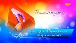 Досымжан Таңатаровтың «Отаным десем...» атты ән кеші