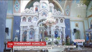 На Тернопільщині в одному з храмів з'явився іконостас із 3D-ефектом