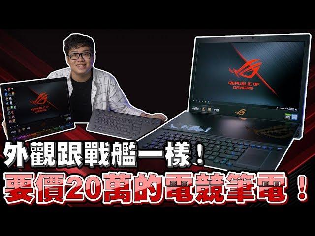 【Joeman】要價台幣20萬!外觀跟戰艦一樣的超頂級筆電!ROG Mothership GZ700開箱