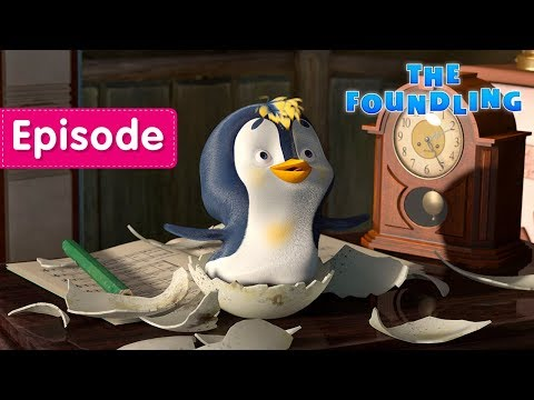 Masha and The Bear - The Foundling 🐧 (Episode 23)