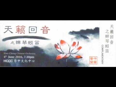 新加坡华侨中学音乐会 天籁回音之蝉琴蚓笛 Hwa Chong Chinese Orchestra performance 2016 06 04 mp4