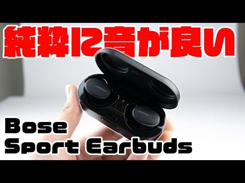 【スポーツをしない人にもオススメ】Bose 「Sport Earbuds」低音の広がりはやっぱりすごかった!
