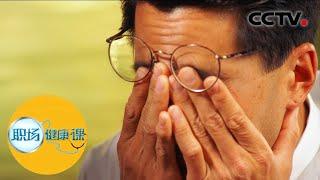 《职场健康课》 20200510 小心干眼症来袭| CCTV财经