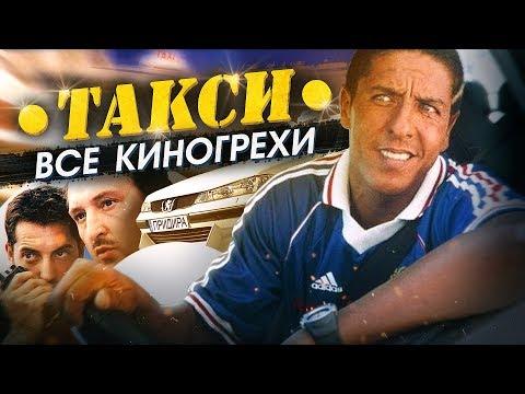 """Все киногрехи """"Такси"""""""
