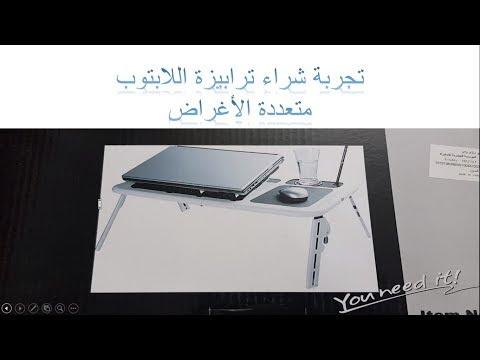 صورة  لاب توب فى مصر تجربة شراء ترابيزة لابتوب شراء لاب توب من يوتيوب