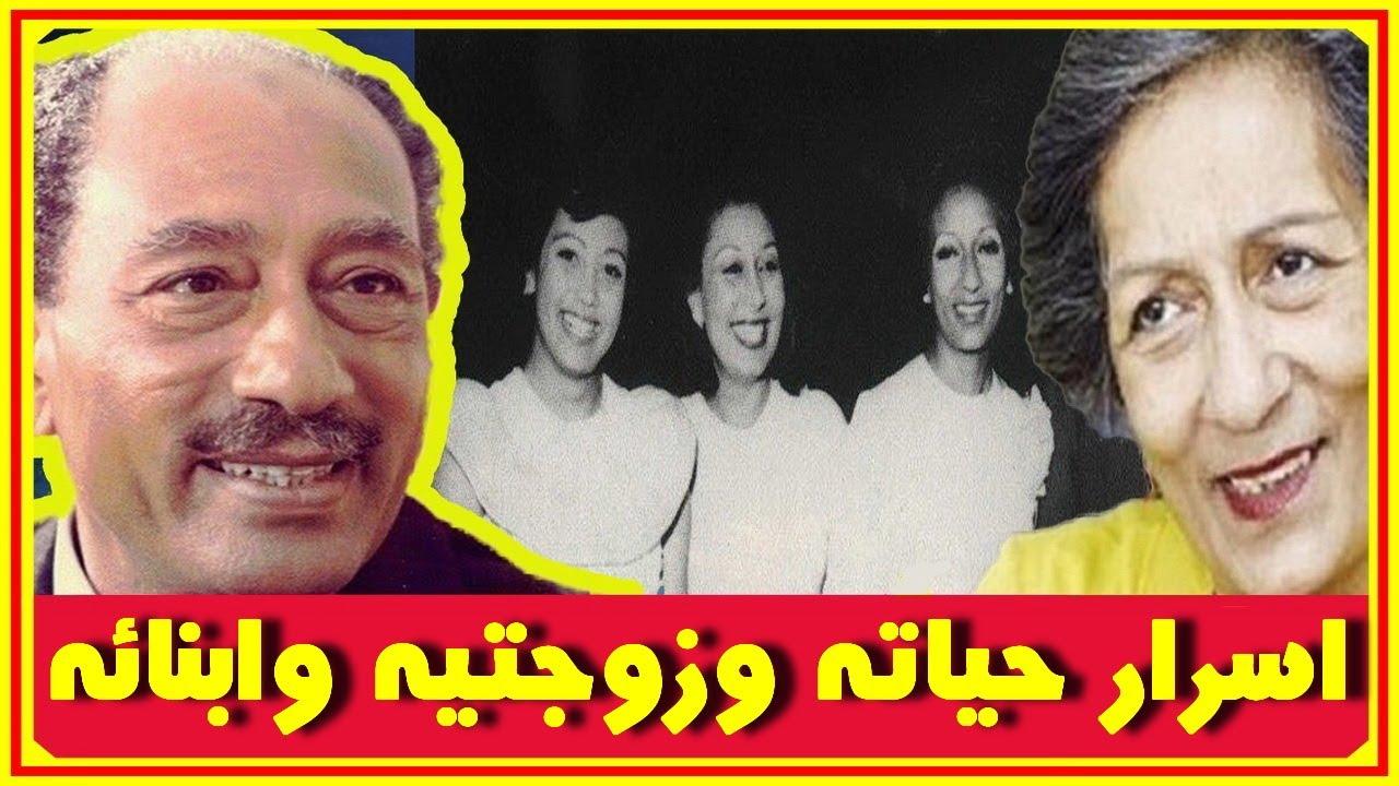 مالاتعرفونه عن الرئيس السادات وزوجتيه وأ بنائه  وصور نادرة له | نجوم وأسرار