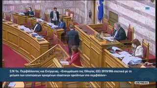 2020.10.15 ▪︎Ομιλία στην ολομέλεια της Βουλής για το Σ/Ν του υπουργείου Περιβάλλοντος και Ενέργειας