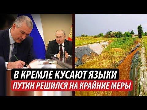 В Кремле кусают языки. Путин решился на крайние меры