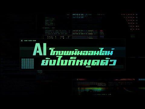 AIโกงพนันออนไลน์ ยังไงก็หมดตัว   แฉกลโกง 06-06-2563