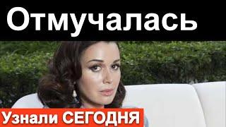 🔥 Анастасия Заворотнюк ОТМУЧАЛАСЬ 🔥 Заворотнюк Последние НОВОСТИ 🔥 Всё ЗАКОНЧИЛИСЬ🔥