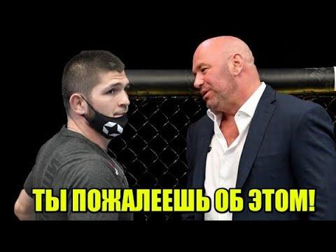 НЕОЖИДАННОЕ послание Хабибу от Даны Уайта по поводу ухода из UFC! / Перепалка Конора и Дастина Порье