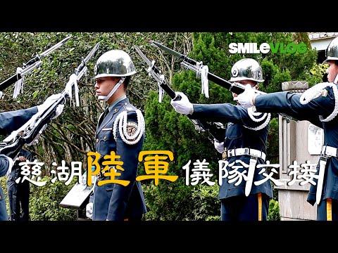 初次見識!有點悲傷感 - 台灣慈湖陵寢陸軍儀隊禮兵交接儀式 Cihu Mausoleum Changing of the Honor Guard 【玲玲微電影 SmileVlog】