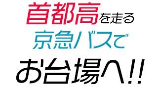 【首都高を走る京急バス!】井30 東京国際クルーズターミナル駅前行の旅
