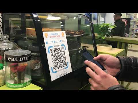 Оплата кофе по QR-коду без приложения