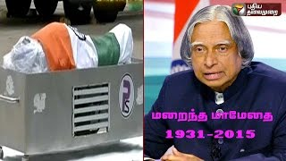 The late president Abdul Kalam's body reached Rameshwaram spl video news 29-07-2015