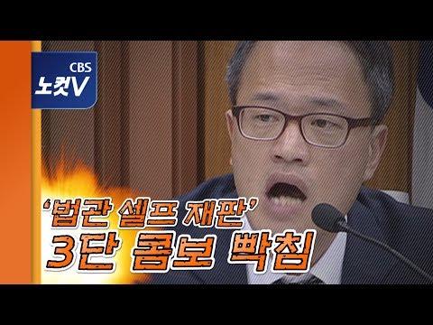 법원행정처 '사법농단 특별재판부' 반대에 박주민 '대폭발'