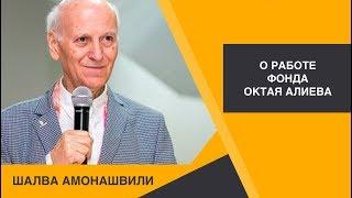 Шалва Амонашвили - Образовательный процесс- стержень познания для учеников
