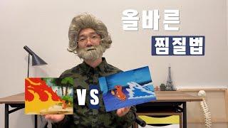 냉찜질 vs 온찜질