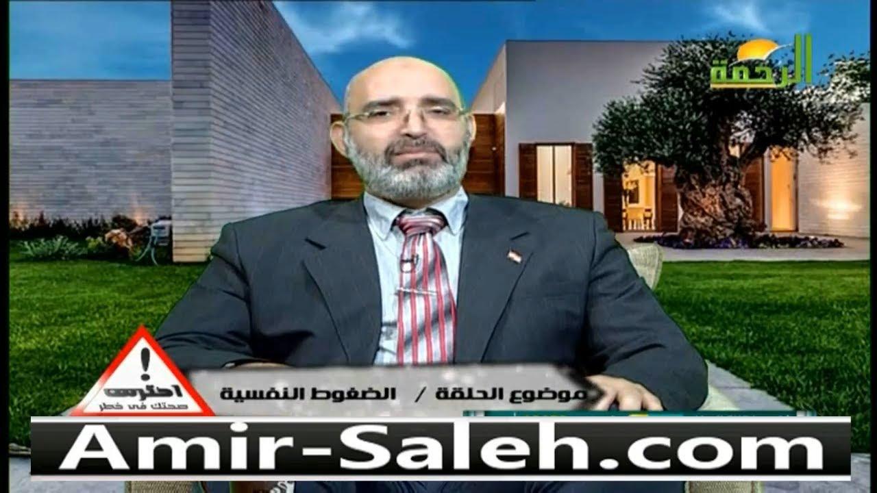 الضغوط النفسية والعصبية | الدكتور أمير صالح | احترس صحتك في خطر
