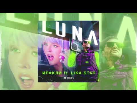 Иракли Ft. Lika Star - Luna ( ПРЕМЬЕРА AUDIO 2019 )