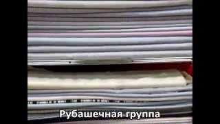 видео виды материалов для шитья