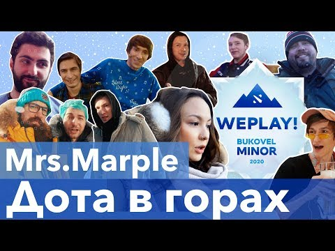 Dota в горах | WePlay! Bukovel Minor (subs Inc)