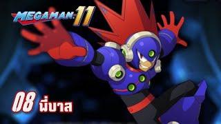 พี่บาส | Megaman 11 #08 Blast Man