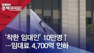 '착한 임대인' 10만명↑…임대료 4,700억 인하
