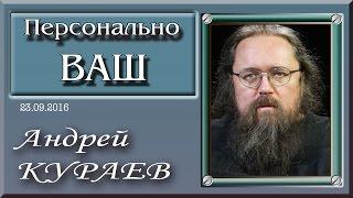 Андрей Кураев - Персонально ваш 23.09.2016