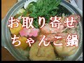 ちゃんこ鍋 【お取り寄せ編】2 の動画、YouTube動画。
