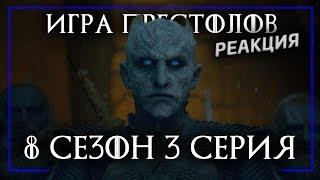 ИГРА ПРЕСТОЛОВ 8 сезон 3 серия 3 - Реакция