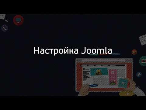 [Базовый курс по Joomla 3] 6. Настройка Joomla