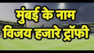 Mumbai win by four wickets| Mumbai vs Delhi Vijay Hazare Trophy Final| Sports Tak