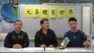 Publication Date: 2018-11-01   Video Title: 元喜體育世界-第二集(處理運動創傷)