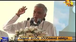 Prime Minister lays foundation stone for oil refinery in Hambantota - Hiru News