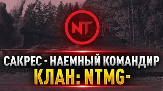 Сакрес — Наемный Командир ● Клан: [NTMG-] By the way No Timing