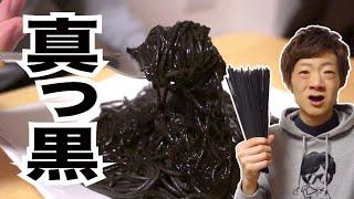最強の真っ黒パスタ作るぞ。 thumbnail