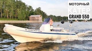 Аренда моторного катера Grand 550 в Москве