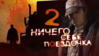 """ТРЕШ-ОБЗОР ФИЛЬМА """"Ничего себе поездочка 2"""""""