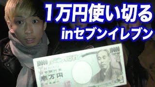 セブンイレブンで1万円使い切るまで帰れません!